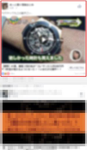 フェイスブックの広告(スマホ)