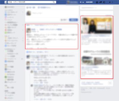 フェイスブックの広告
