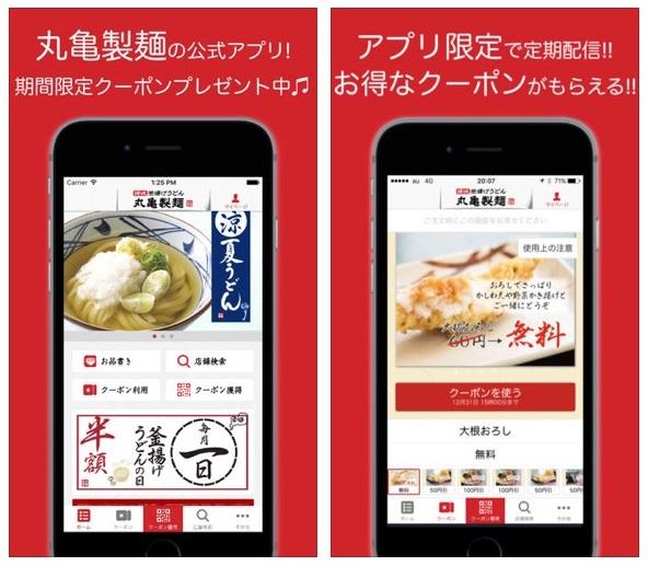 丸亀製麺のアプリ