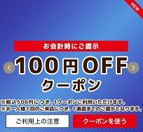 100円オフデニーズクーポン