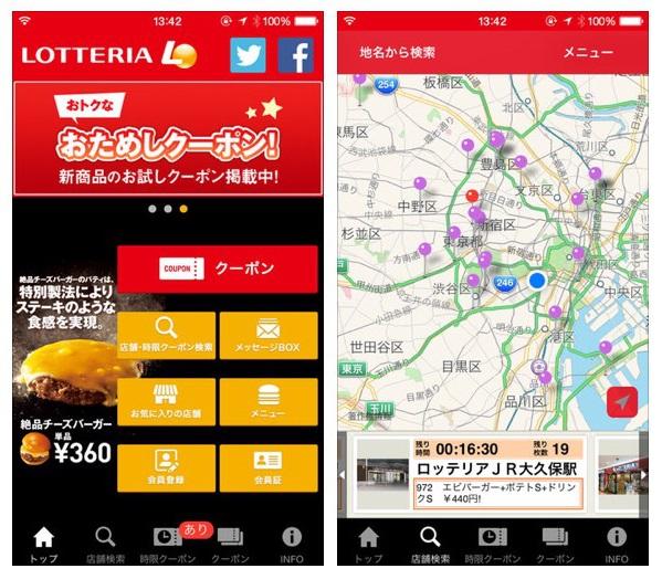 ロッテリアのアプリ