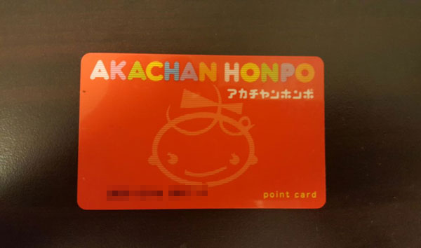 アカチャンホンポのカード