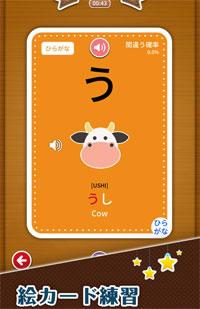 楽しい日本語練習
