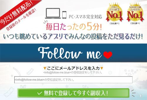 Follow me 毎日たったの5分