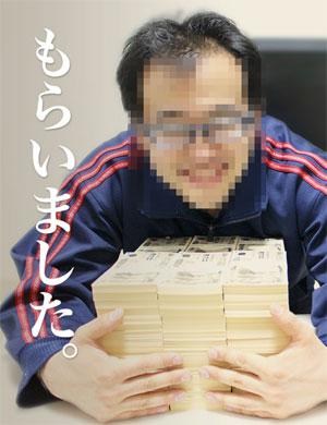1億円チャレンジプロジェクト2017