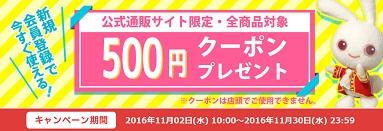 西松屋500円引きクーポン