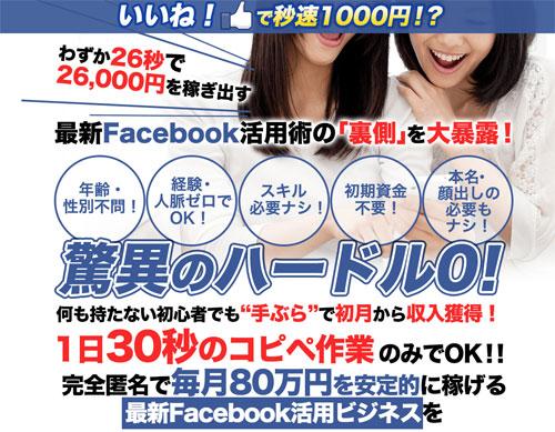 いいね!で秒速1000円!?