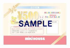 ミキハウスランド500円OFFクーポン