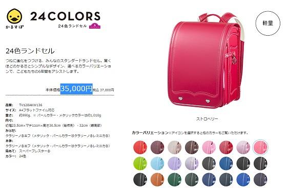 かるすぽ24color