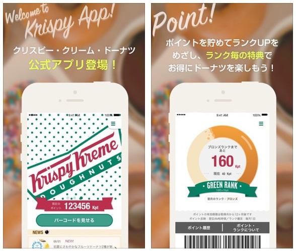 クリスピードナッツのアプリ
