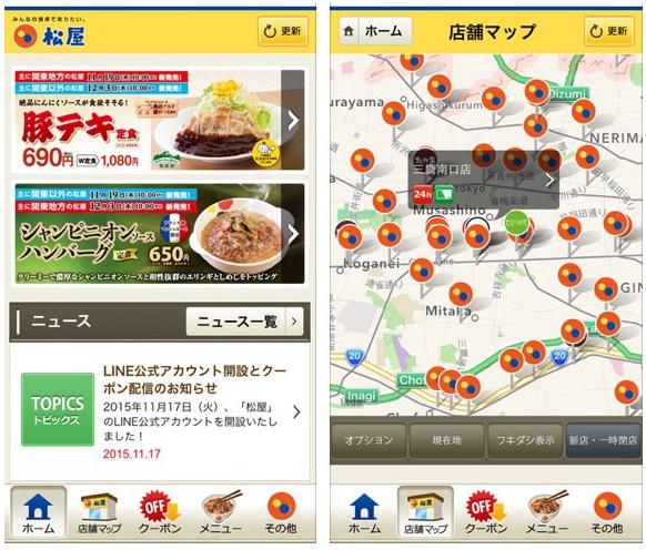 松屋のアプリ