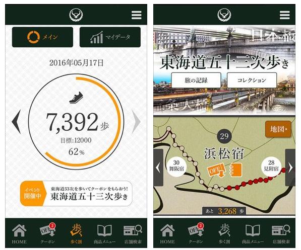吉野家のアプリ
