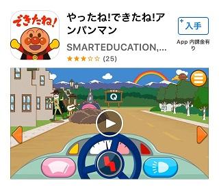 アンパンマンの知育アプリ