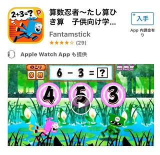 算数忍者のアプリ