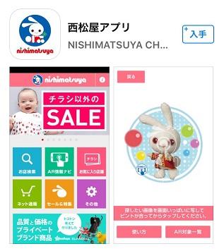 西松屋公式アプリ