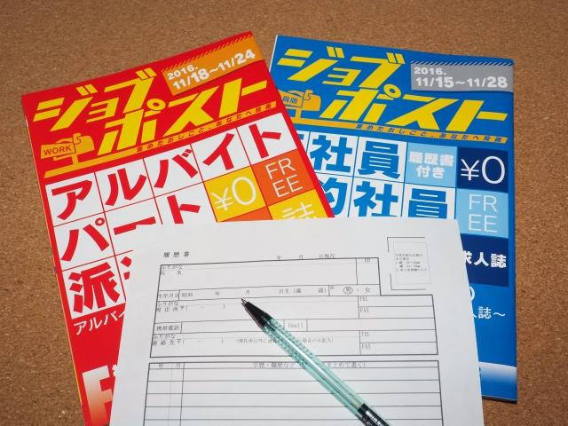 アルバイト情報雑誌と履歴書