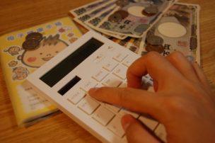 母子手帳と計算機とお金