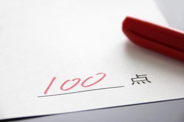 100点のテスト