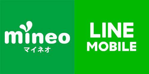 mineoとLINEモバイル