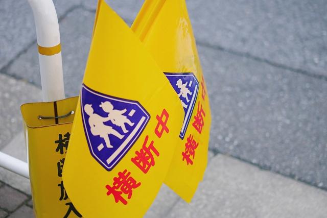 交通安全の旗