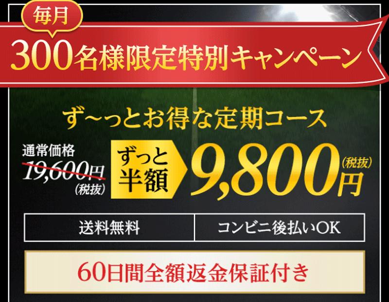 ドクターセノビルの定期コースの価格