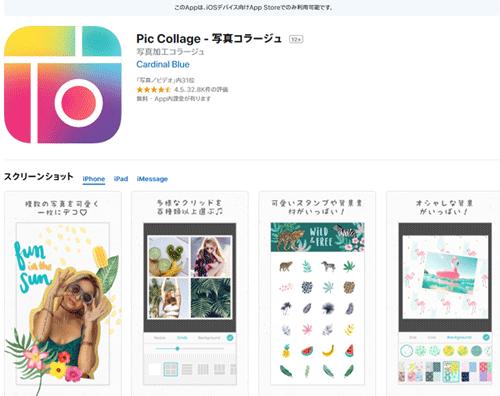 画像加工アプリPicCollage