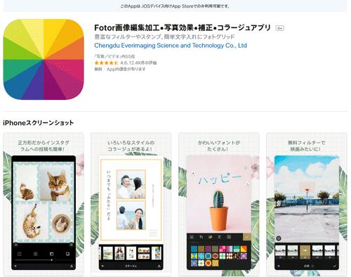 画像加工アプリFotor