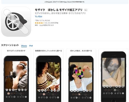 画像加工アプリモザイク