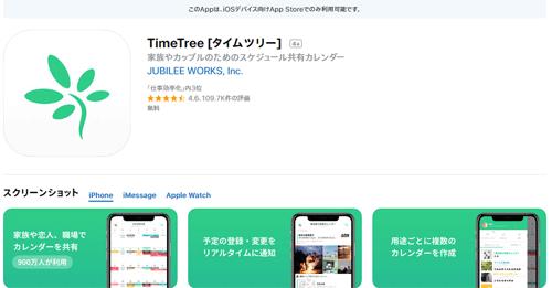 スケジュール共有アプリTime Tree