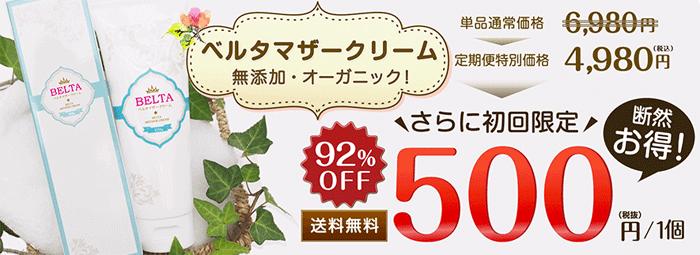 ベルタマザークリームの定期便の価格