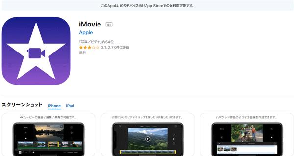 iMovieの紹介