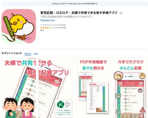 育児共有アプリぴよログ