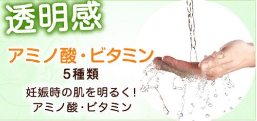 ベルタマザークリームは肌に透明感を与える