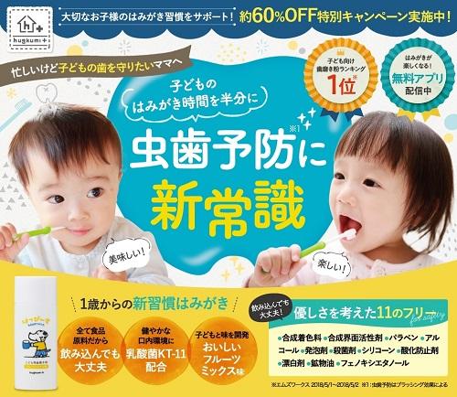 はっぴーすは子供が歯磨きが好きになる魔法!歯磨きが嫌いな子を持つママに朗報ですよ(≧∇≦)b