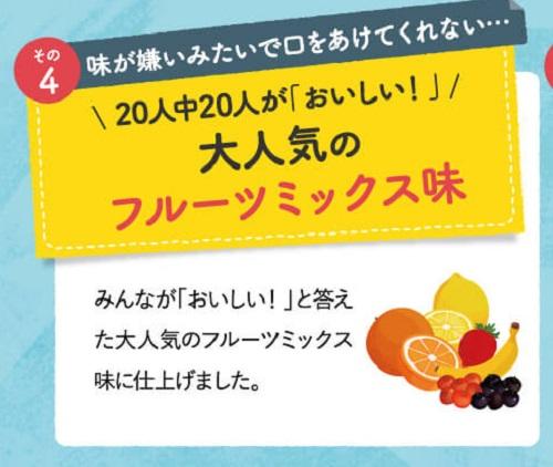 はっぴーすはフルーツミックス味だから使いやすい